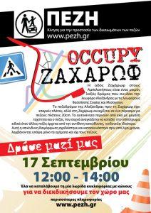 occupy-zaxarof-600