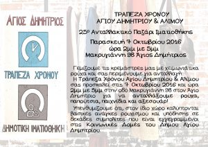 25o_antallaktiko_pazari_imatiothikis